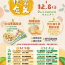 2020雲林古坑柳丁節─橙藝食足