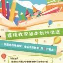 110年度臺東縣環境教育繪本徵選