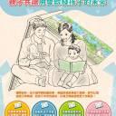 親子共讀分齡技巧之資訊
